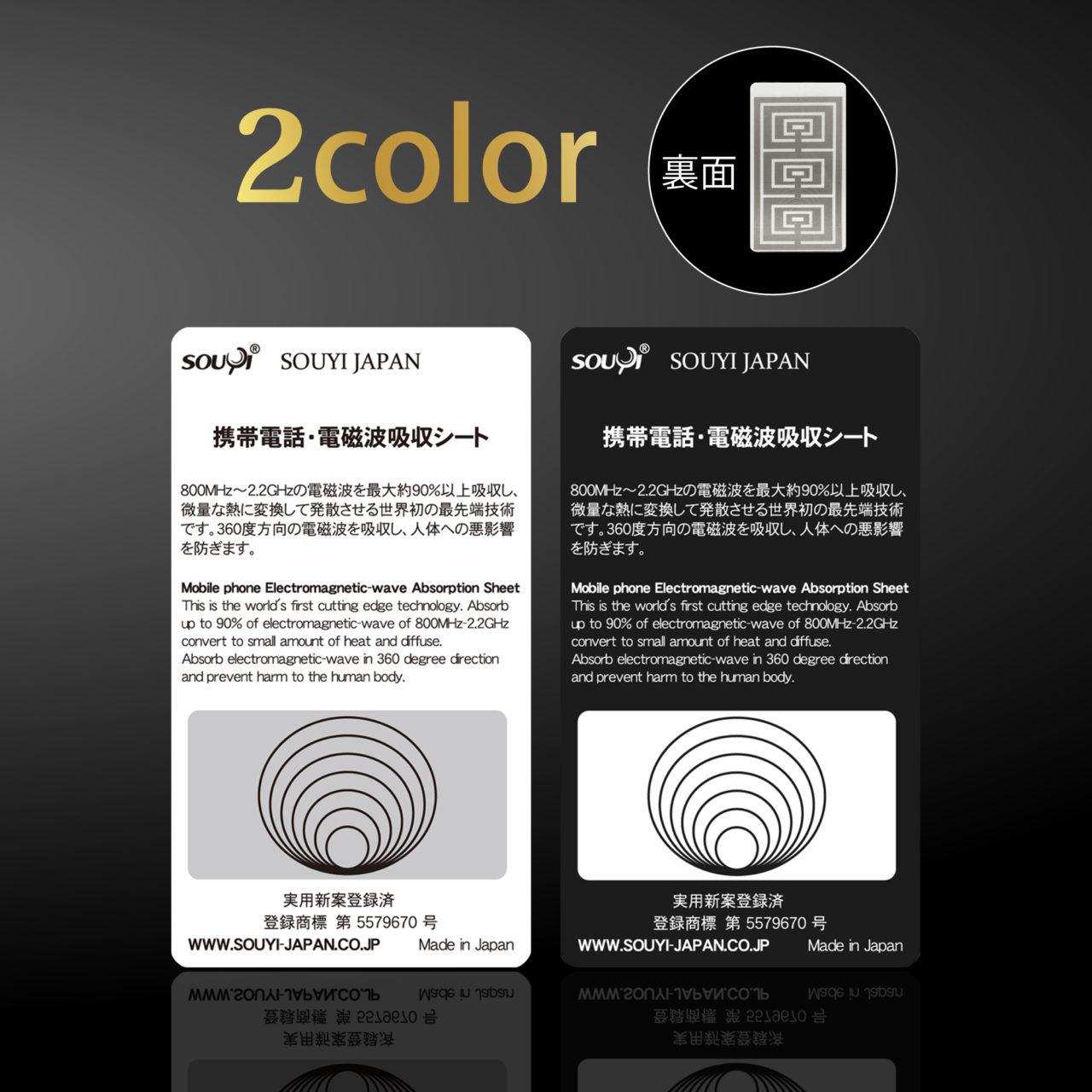 電磁波吸収シート(黒 / 白)