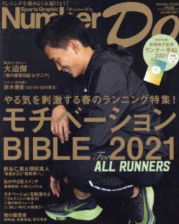 文藝春秋発行 Number Do vol.39