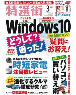 マキノ出版発行 特選街 3月号