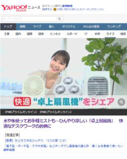 ヤフー運営 Yahoo ニュース