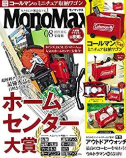宝島社発行 MonoMax 8月号
