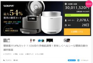 最大54%糖質カット「 糖質カット炊飯器 SY-138 」過去最高額3,000万円を突破の画像